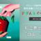 椎名林檎ファンがエビ中の「自由へ道連れ」を聴いて、色々申し訳なくなった